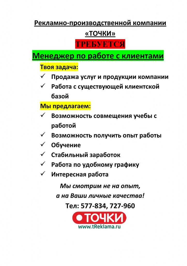Работа в иркутске девушкам без опыта работы модели онлайн клин